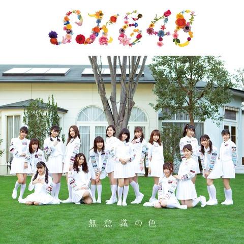 【SKE48】22nd「無意識の色」2日目売上は44,954枚