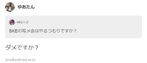 【755】ヲタ「SKEの写メ会はやるつもりですか?」→湯浅「ダメですか?」