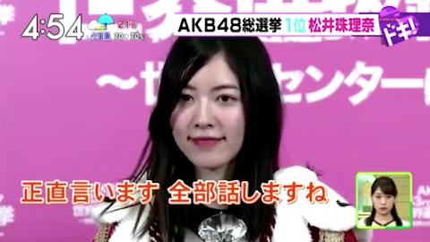【SKE48】松井珠理奈の「正直言います、全部話しますね」の大喜利が大流行www【Twitter】