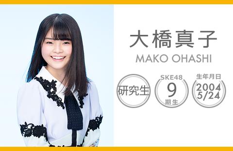 【SKE48】研究生・大橋真子、体調不良が続きグループ卒業