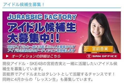 【SKE48】サン・オフィスが宮前杏実と一緒にアイドル活動できる候補生募集www