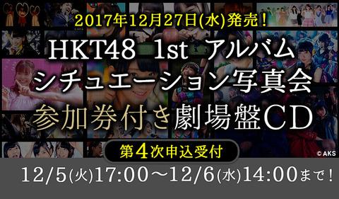 【悲報】HKT48、怒涛の7週連続写メ会!!!