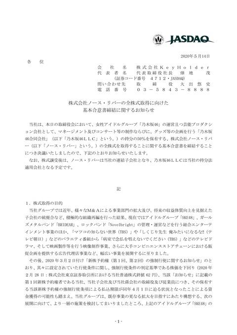 SKE48運営の親会社KeyHolderがノース・リバーの全株式を取得