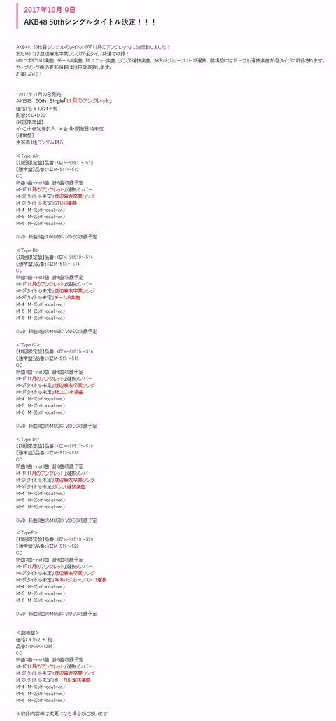 【AKB48】50th「11月のアンクレット」ダンス選抜、U-17選抜、新ユニット選抜メンバーは誰?
