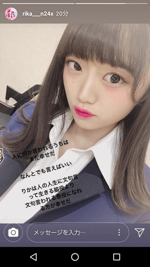 【NGT48】中井りかが小嶋真子と同じような事を言ってる