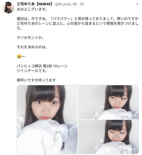 【悲報】NMB48三宅ゆりあ「パシ匕ィコ横浜でツインテールで待ってま~っす」