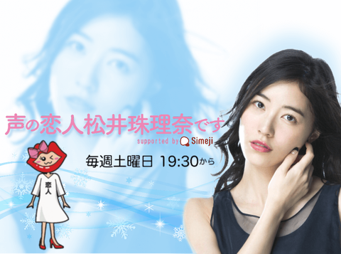 【悲報】SKE48松井珠理奈さんの初の冠番組「声の恋人松井珠理奈です」最終回のお知らせ