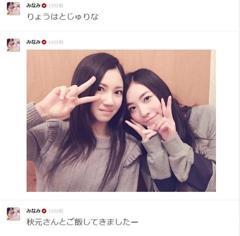 【朗報】幹部食事会にうはが呼び出される!【SKE48・北川綾巴】
