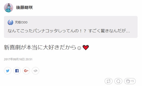 【AKB48】後藤萌咲「新喜劇が本当に大好き!」←あのズッコケ芸のどこが面白いの?