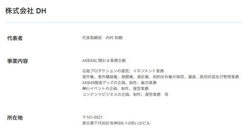 【疑問】AKB48の運営はなぜ政府から求められる以上の自粛をしてしまうのか?