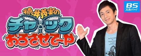 【悲報】元AKB48松井咲子さん、伝説のエロ番組「徳井義実のチャックおろさせて~や」アシスタントに抜擢