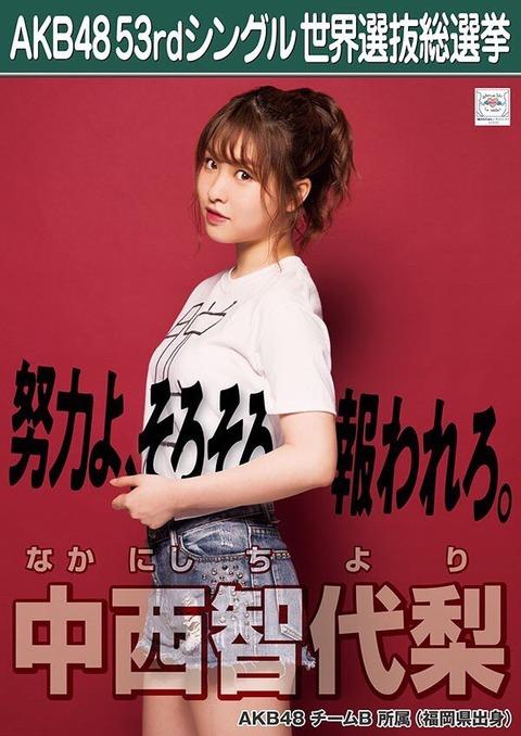 【AKB48】中西智代梨「最後まであきらめないよ。私は。結果は本番だから!」
