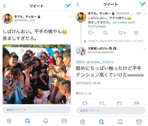 【定期】平手友梨奈の乳を揉んだケヤキッズがTwitterで自慢【欅坂46】