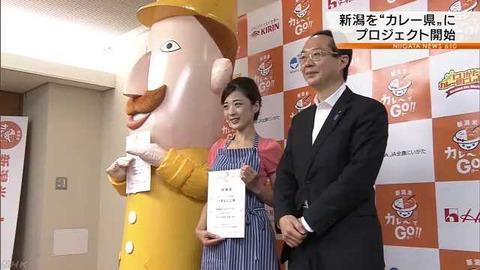 【悲報】新潟県、NGT48を諦めて「カレー県」として地元の魅力をPR