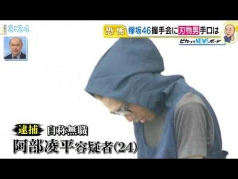 【欅坂46】ナイフ男「イメージを守りたくて刺して殺そうと思った」