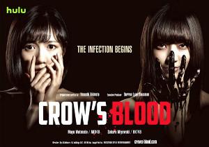 【AKB48】45th「LOVE TRIP」劇場盤にHuluドラマ「CROW'S BLOOD」の挿入歌「BLACK FLOWER」が収録決定