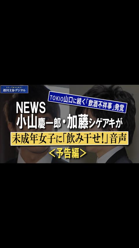 【文春砲】ジャニーズNEWS小山、加藤が未成年女子に酒を「飲み干せ!」