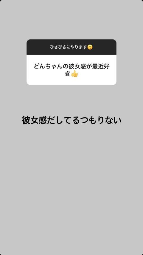 【悲報】SKEヲタク「どんちゃんの彼女感が最近好き(ニチャァ…」福士奈央「彼女感だしてるつもりない(ピシャリ」