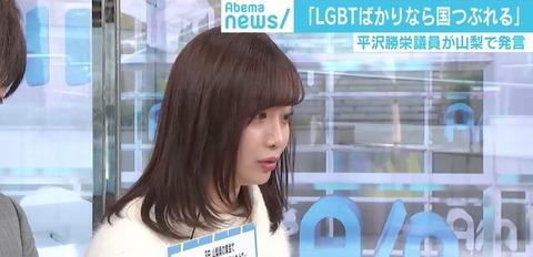 【元SKE48】柴田阿弥「自民党はLGBT事何も分かってない。自民党みたいな人ばかりになった方が国が潰れる」