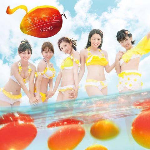 【SKE48】21st「意外にマンゴー」4日目売上は5,680枚