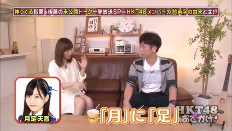 【HKT48】月足天音ちゃんは間違いなくこれから人気出る【あまちゃん】