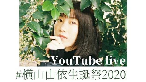 【AKB48】横山由依、誕生日カウントダウンYouTube生配信で「先に言っておきますが卒業発表はしません」