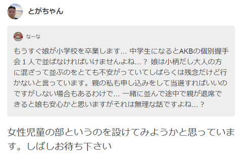 【755】戸賀崎「個別握手会で女性児童の部を設けようと思っている」