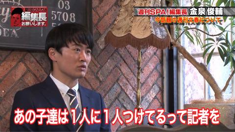 【動画】劇団ひとり「週刊文春は厄介ヲタを4000円で雇ってメンバーに付けてる」