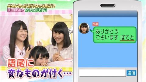 【NGT48】小熊倫実ちゃんのLINEで語尾に「ぽてと」が付く理由が判明!!!