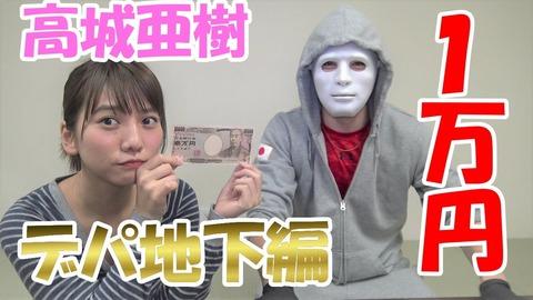 【悲報】元AKB高城亜樹が暴露「アイドルみんな整形してる」