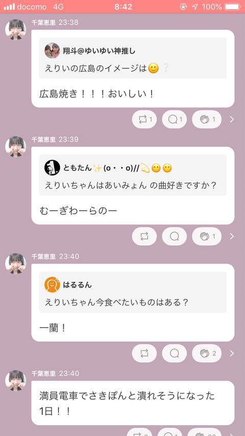 【AKB48】千葉恵里ちゃん、やらかす・・・「広島焼き!!!おいしい!」