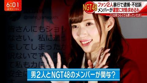 【NGT48】山口真帆暴行事件、メンバー関与無しで終わらせようとしてるけどヲタはこれで納得?