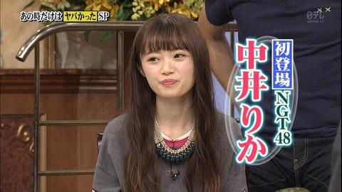 【悲報】NGT48中井りかさんが場末スナック嬢みたいになってしまう