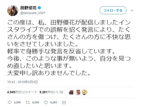 【AKB48】田野優花が謝罪「軽率で身勝手な発言を反省しています。大変申し訳ありませんでした」