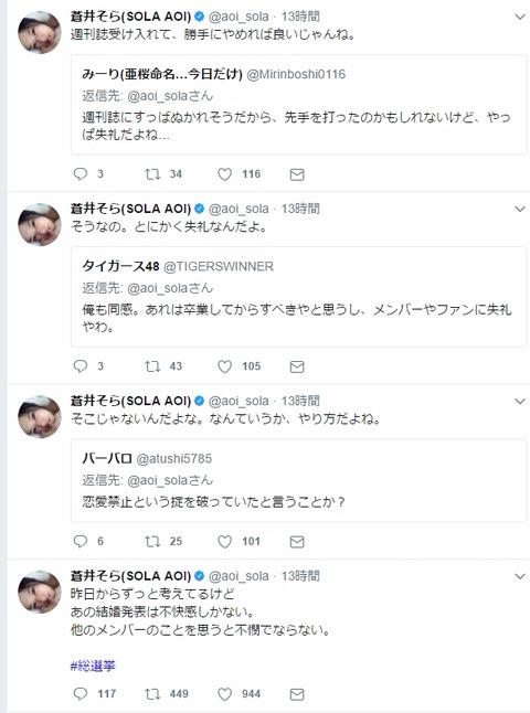蒼井そらが須藤凜々花の結婚発表に激怒「ファンに失礼。不快感しかない」