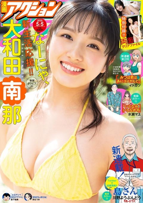 【朗報】コロナ禍を吹き飛ばす大和田南那ちゃんのムチムチボディ&おっぱいボインボイン!