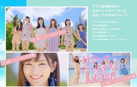 【AKB48G】インスタ映えするお●ぱいを持ってそうなメンバー