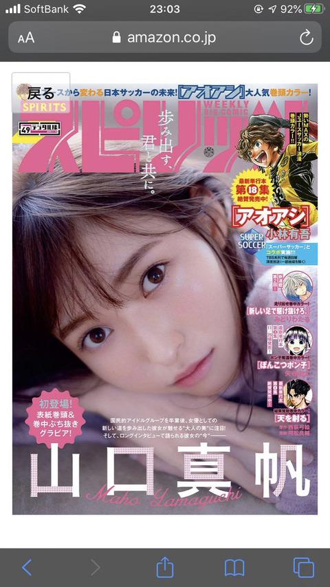 【朗報】スピリッツ表紙の美少女が日本中で話題沸騰!!!【山口真帆】