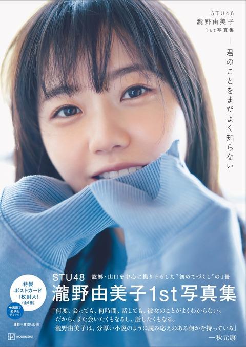 【STU48】瀧野由美子ちゃんの写真集に秋元康の帯コメントキタ━━━(゚∀゚)━━━!!