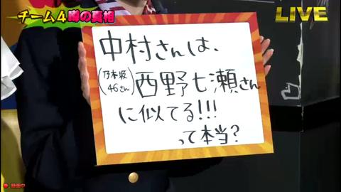【悲報】AKB48込山榛香「中村麻里子は乃木坂46の西野七瀬に似てる」