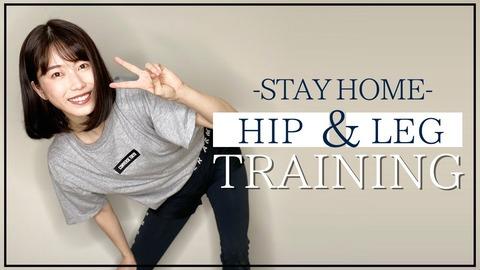【AKB48】ゆいはんのYouTubeトレーニング動画「省スペースでできるヒップアップトレーニング」が完全にエロ動画www【横山由依】