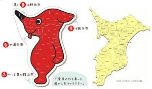 ChibaMakura1