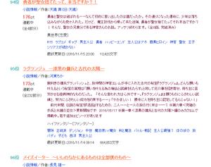 20161115日間総合夜