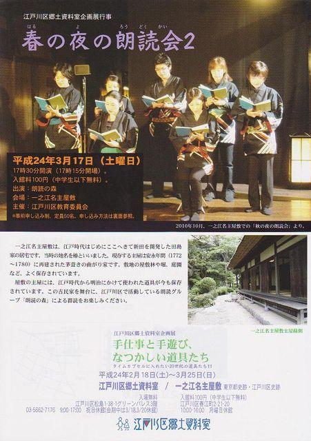 201203roudoku_n