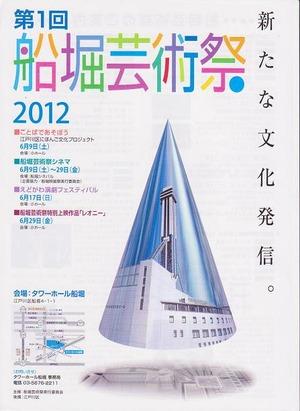 201206enfes3