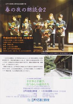 201203roudoku_ns