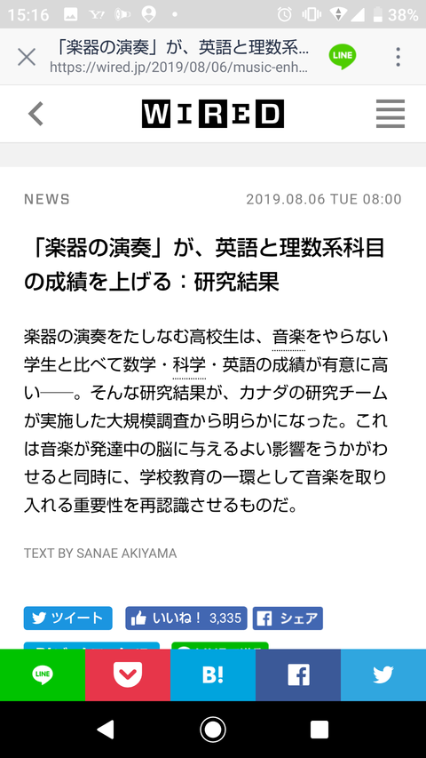 Screenshot_20190807-151638