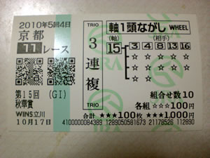 2010秋華賞・馬券2