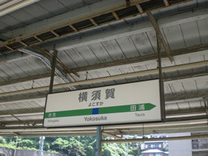100910横須賀駅