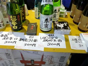 日本橋地酒祭り2011−5